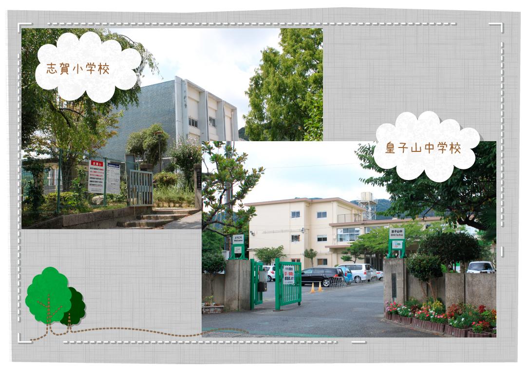 滋賀小学校・皇子山中学校