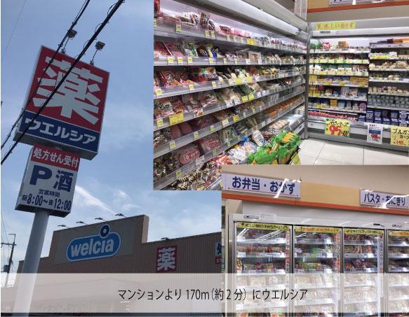 マンションから、170m程度(徒歩約2分)にウエルシア<br /> ここは生活用品の他に食料品も充実。<br /> ヨーグルト・お菓子・パン・冷凍食品・加工品など。