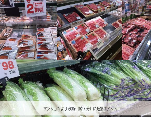 マンションから、600m程度(約7分)に阪急オアシス<br /> オアシスの隣は、ホームセンターコーナンも。<br /> 広い店内にゆったりと商品が陳列されています。<br /> 和歌山のお野菜が購入できるそうです。