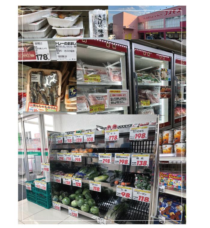 マンションより徒歩2分程度の場所にある<br /> コスモス薬品ディスカントストア<br /> 毎日の簡単なお買い物はここでも十分。<br /> ・野菜<br /> (ジャガイモ・タマネギ・トマト・キャベツ・レタスetc)<br /> ・果物<br /> ・お肉(牛豚鶏 冷凍)もちろん冷凍食品も<br /> 冷蔵庫で必要な分量を自然解凍!<br /> ・塩鯖にメンチカツ、サーモン、じゃこ<br /> ・お菓子の安さと品揃えはすごい