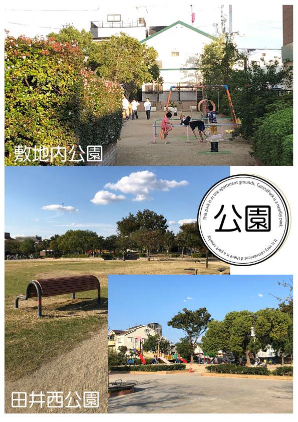 マンションには、敷地内に公園があります。写真上側<br /> お子様が小さくても、敷地内に十分な広さの公園があると、<br /> とても便利です。毎日のことだから助かりますよね。<br /> 写真下側は田井西公園です。<br /> ここまでもマンションから4分ほど。<br /> テニスコート、ゲートボール場、遊具コーナー2箇所<br /> 芝生エリアにグランドが2面。<br /> 春には、桜が本当に美しい公園です!
