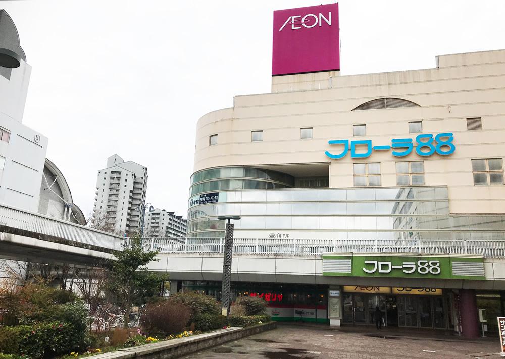 駅隣接の商業施設。<br /> 銀行や飲食店、イオン三田店など。